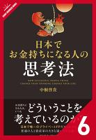日本でお金持ちになる人の思考法[6/6] 押さえておきたい7つの投資