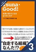Tsuna・Good!社員が走りたくなる8つのシカケ[3/8] ワークライフバランスが人間力を高める
