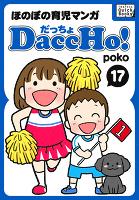 DaccHo!(だっちょ) 17 ほのぼの育児マンガ