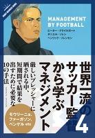 世界一流のサッカー監督から学ぶマネジメント[4/11] 戦略を行動に変える能力