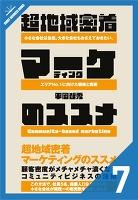 超地域密着マーケティングのススメ[7/9] 集客必勝法