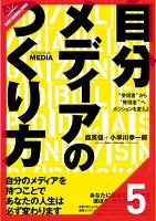 自分メディアのつくり方[5/7] 自分メディアをデザインする