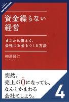 資金繰らない経営[4/6] 非常識なヒト・モノ・カネのかんがえ方