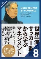 世界一流のサッカー監督から学ぶマネジメント[8/11] 強力なコーチング能力