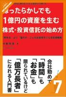 ほったらかしでも1億円の資産を生む株式・投資信託の始め方[7/9] 資産を10倍にしてくれるマーケット