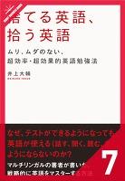捨てる英語、拾う英語[7/11] リスニングの勉強法