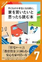 子どもが小学生になる前に、家を買いたいと思ったら読む本[7/7] 安心して暮らせる家にしよう/安心して暮らせるお金を貯めよう