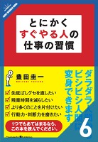 とにかくすぐやる人の仕事の習慣[6/6] 真似してオリジナルになる 他7項目