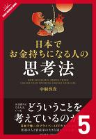 日本でお金持ちになる人の思考法[5/6] 最後に、お金持ちの「お金」の使い方を身につける