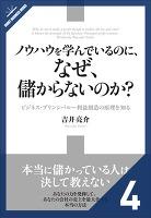ノウハウを学んでいるのに、なぜ、儲からないのか?[4/5] お客をひきつけるメッセージの源泉とは?