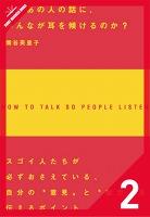 なぜあの人の話に、みんなが耳を傾けるのか?[2/4] コンテンツ力を磨く!~できる人たちが必ずおさえている話の内容~