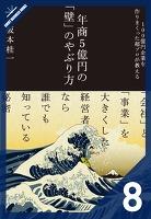 年商5億円の「壁」のやぶり方[8/8] 経営者編