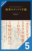 執事のダンドリ手帳[5/8] 「もっと協力しよう」の巻