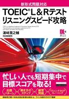 TOEIC(R) L&Rテスト リスニングスピード攻略