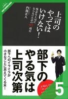 上司のやってはいけない![5/7] チームマネジメント編