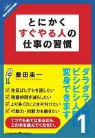 とにかくすぐやる人の仕事の習慣[1/6] すぐやるスキルは、最重要のビジネススキル 他5項目