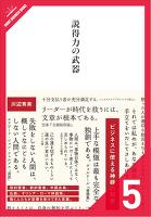 説得力の武器[5/10] 営業・マーケティング