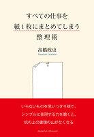 『すべての仕事を紙1枚にまとめてしまう整理術』の電子書籍