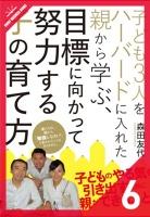 子ども3人をハーバードに入れた親から学ぶ、目標に向かって努力する子の育て方[6/6] 日本の教育にひそむ問題