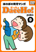 DaccHo!(だっちょ) 9 ほのぼの育児マンガ
