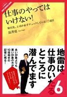 仕事のやってはいけない![6/6] モチベーション編