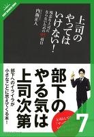 上司のやってはいけない![7/7] コミニュケーション編