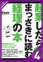 起業したらまっさきに読む経理の本 改訂新版[4/8] 経理のいろはを学ぶ
