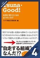 Tsuna・Good!社員が走りたくなる8つのシカケ[4/8] 情報マネジメントが生み出す力