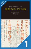 執事のダンドリ手帳[1/8] 「執事のダンドリの秘密」の巻