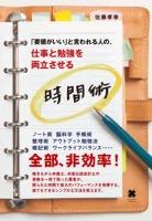 『仕事と勉強を両立させる時間術』の電子書籍