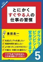 とにかくすぐやる人の仕事の習慣[5/6] 雑誌や新聞は斜め読みでいい 他6項目