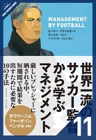世界一流のサッカー監督から学ぶマネジメント[11/11] セットプレーを 最大限に活用する能力