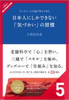 日本人にしかできない「気づかい」の習慣[5/5] 周囲の誰をも満足させるプロとしての気づかい