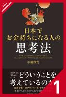 日本でお金持ちになる人の思考法[1/6] まずは、お金持ちの「考え方」に習う