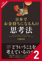 日本でお金持ちになる人の思考法[2/6] 次に、お金持ちの「性格」を知る