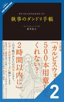執事のダンドリ手帳[2/8] 「脱!凡ミス」の巻