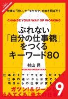 ぶれない「自分の仕事観」をつくるキーワード80[9/9] 働くことが「幸福」につながるために