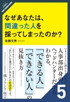 なぜあなたは、間違った人を採ってしまったのか?[5/9] 「デキる人」「ダメな人」「問題ある人」の見抜き方