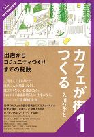カフェが街をつくる[1/4] 人を読む、街を読む