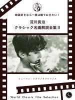 映画好きなら一度は観ておきたい!淀川長治総監修 クラシック名画解説全集Ⅱ