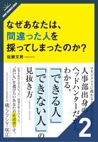 なぜあなたは、間違った人を採ってしまったのか?[2/9] 不正問題の傾向と対策