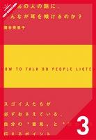 なぜあの人の話に、みんなが耳を傾けるのか?[3/4] 構成力を磨く!~できる人たちが必ずおさえている話の組立て方~