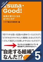 Tsuna・Good!社員が走りたくなる8つのシカケ[5/8] ワークシェアリングで仕事を共有する