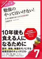 大人の勉強のやってはいけない![7/12] 生活習慣編