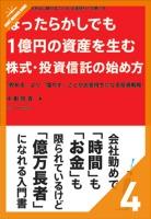 ほったらかしでも1億円の資産を生む株式・投資信託の始め方[4/9] カリスマ・ファンドマネージャーに学ぶ