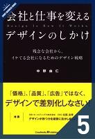 会社と仕事を変えるデザインのしかけ[5/12] 第一印象を良くするデザイン  名刺