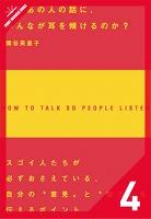 なぜあの人の話に、みんなが耳を傾けるのか?[4/4] プレゼン力を磨く!~できる人たちが必ずおさえているプレゼンテーションの技法~