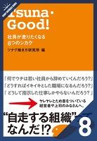 Tsuna・Good!社員が走りたくなる8つのシカケ[8/8] 1が100を創り出すナレッジマネジメント