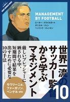 世界一流のサッカー監督から学ぶマネジメント[10/11] 競合相手を分析する能力