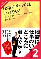 仕事のやってはいけない![2/6] コミュニケーション編